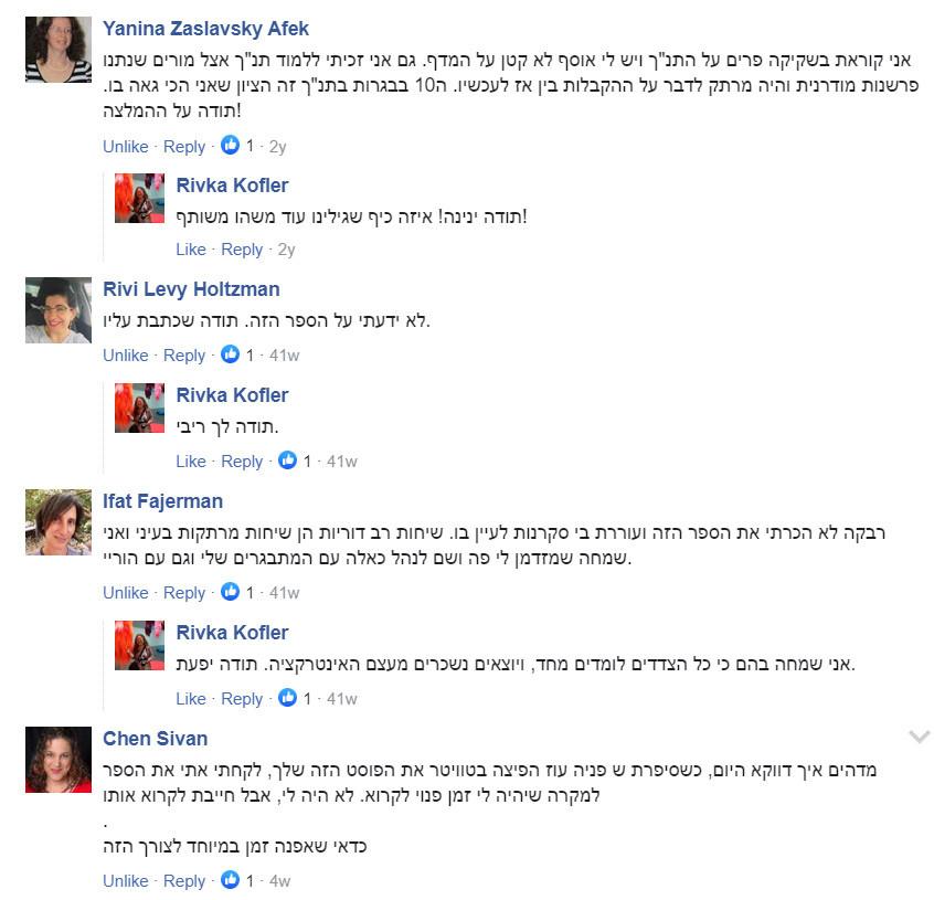 תגובות - יהודים ומילים