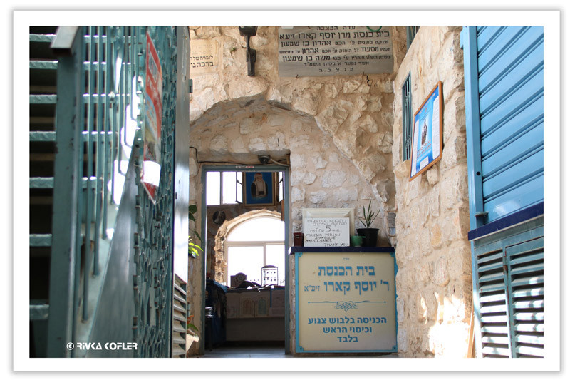 בית כנסת יוסף קארו