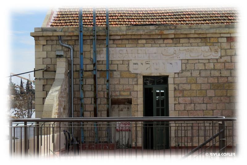 התחנה בירושלים