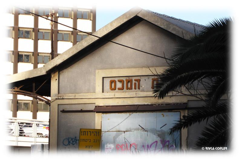 בית המכס תל אביב
