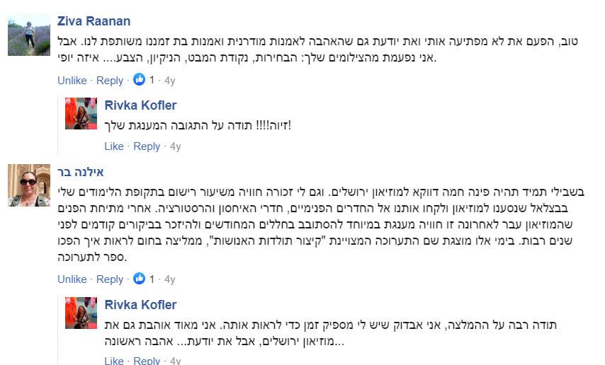תגובות - במוזיאון תל אביב