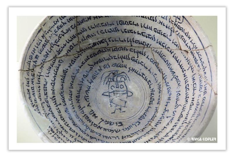 קערה ואותיות עבריות
