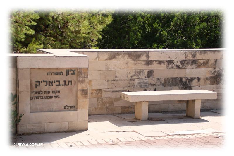 הספסל של ביאליק בגן אברהם