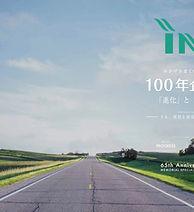 INA_TU_A4冊子1.jpg
