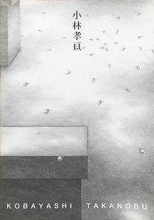 1996koba.jpg