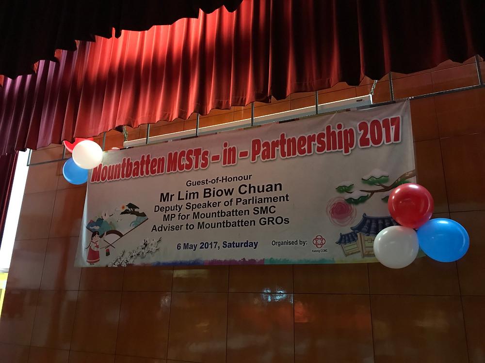 Emcee Singapore - Ainsley Chong, Mountbatten MCSTs-in-Partnership 2017 Dinner