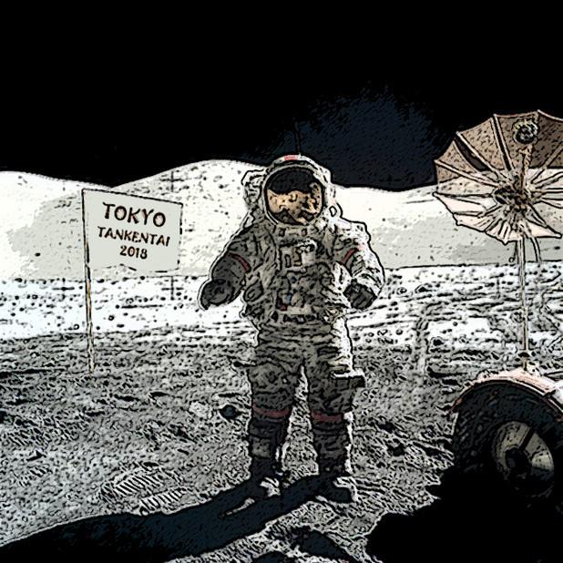 東京探検隊の月面着陸(月世界旅行)