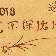 東京探検隊2018