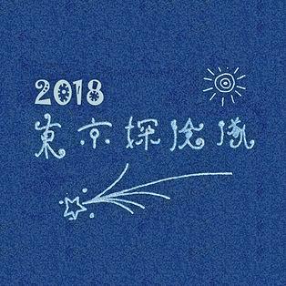 東京探検隊2018.jpg
