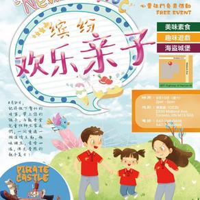 【活动速递】8月10日观音堂文化中心 缤纷欢乐亲子活动
