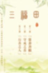 三福田   心灵法门   加拿大观音堂文化中心