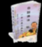 一命二运三风水-600-321x360 (1).png