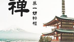 四祖与五祖的故事——性空,才无姓🌼🌸🌺🏵️🌻