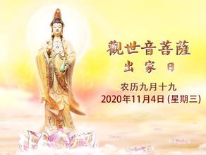 【普天同庆】农历九月十九恭迎观世音菩萨出家日特辑