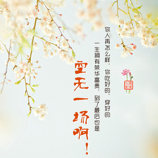 你人再怎么样,你吃好的、穿好的,一生拥有荣华富贵,到了最后也是空无一场啊!.jp