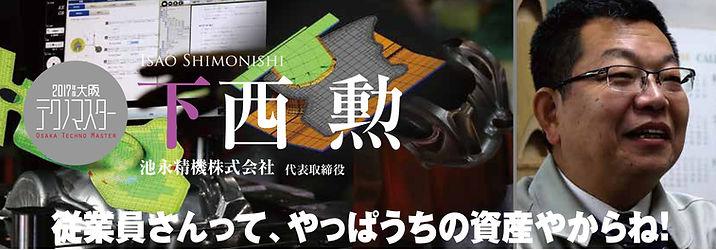 Mr.Shimonishi.jpg
