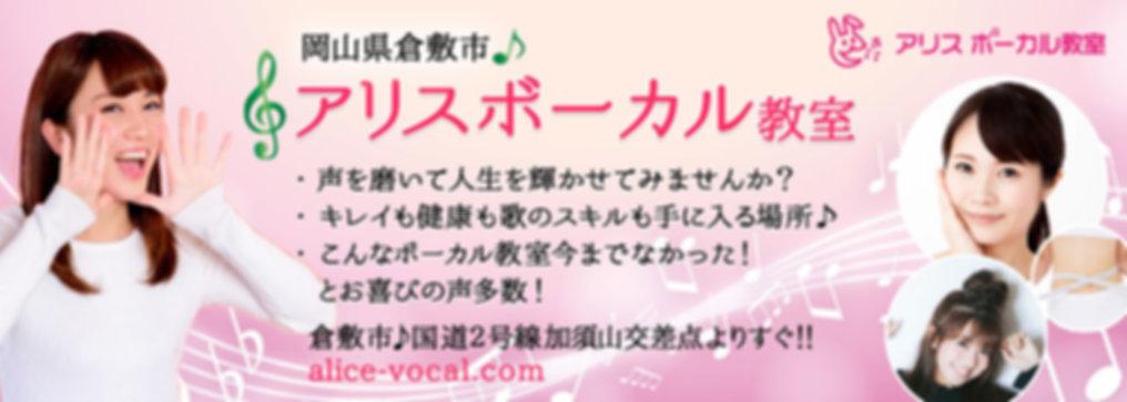 ボーカル教室倉敷