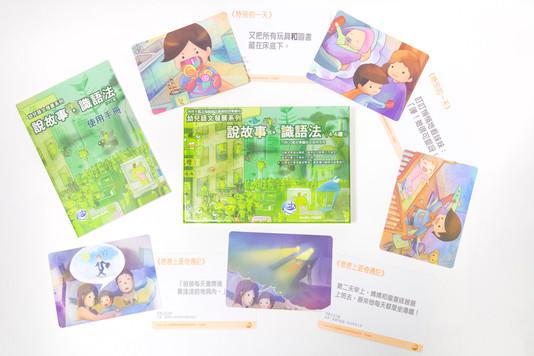說故事識語法(4-6歲)