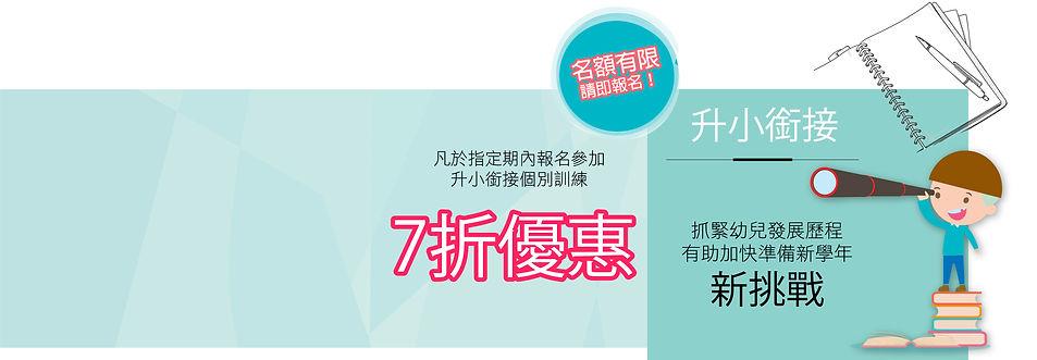 升小銜接優惠_news banner.jpg