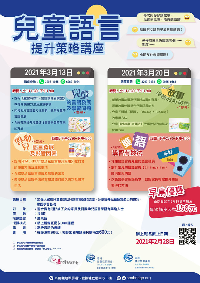 Parents talk 4in1 flyer_v10-01.jpg