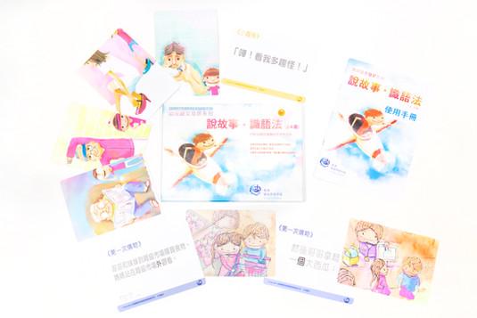 說故事識語法(2-4歲)