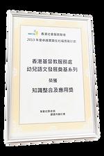 幼兒書寫樂-知識整合及應用獎