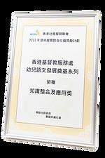 說故事‧識語法-知識整合及應用獎