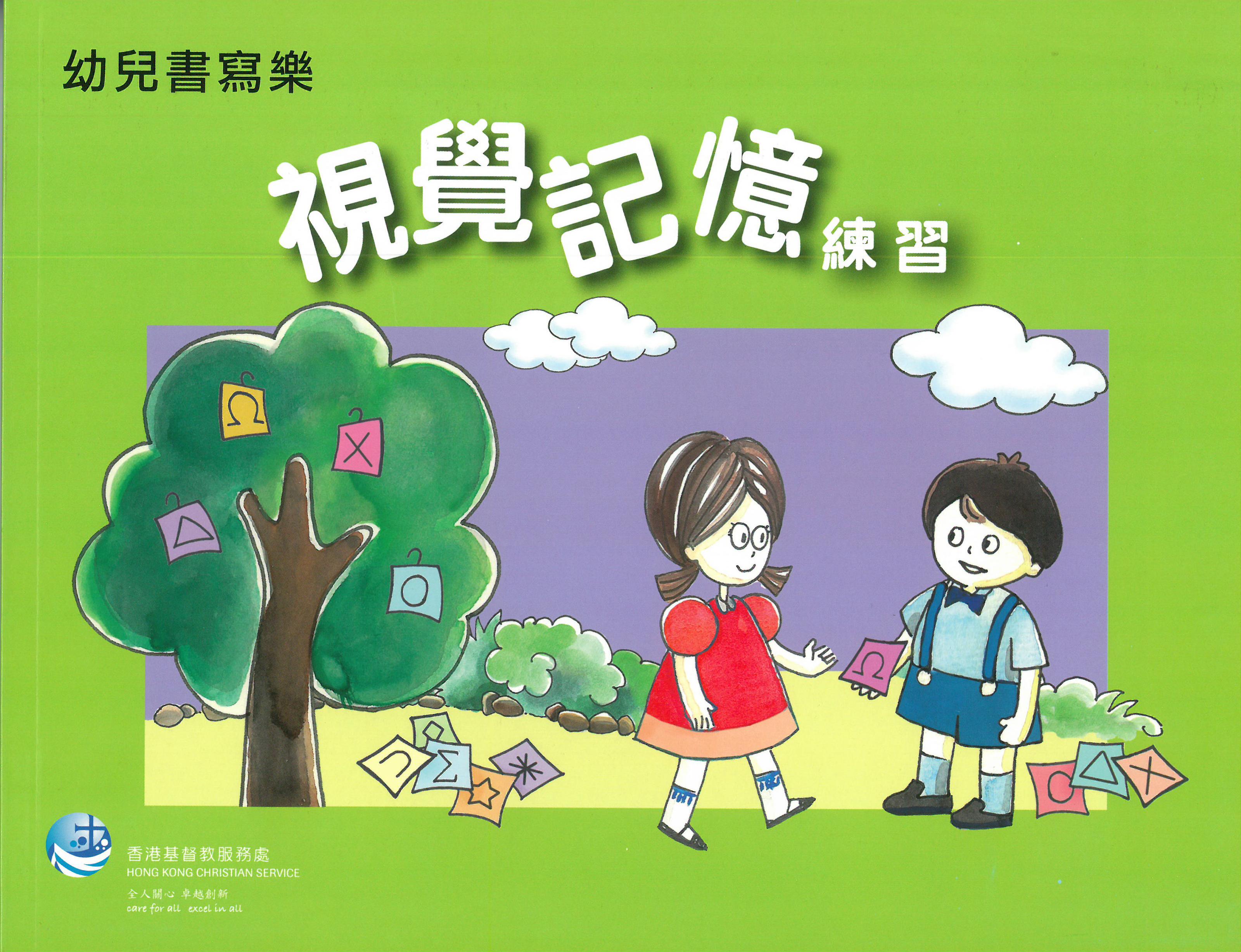 《幼兒書寫樂》系列 (第七輯) - 視覺記憶練習