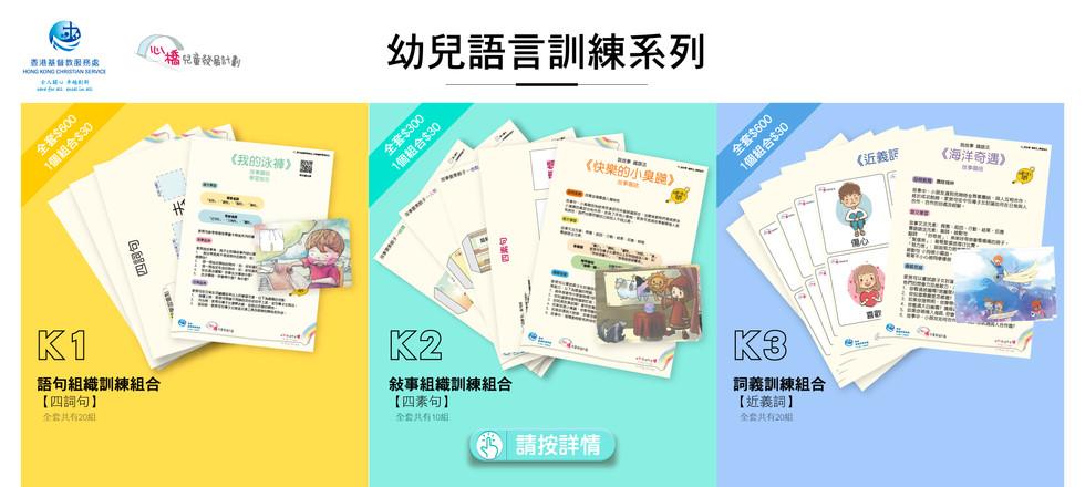 語言訓練系列_flyer_RGB_main banner.jpg