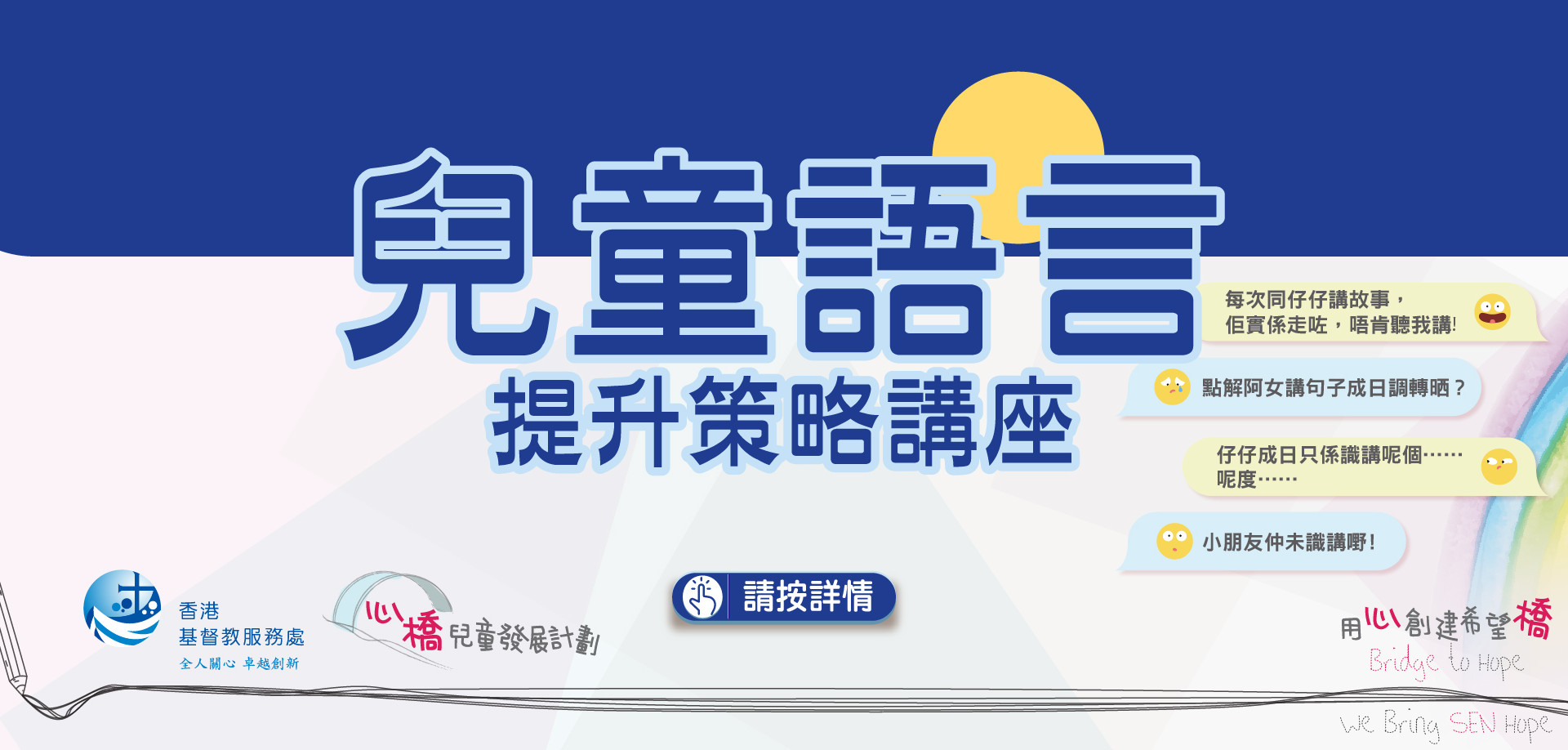 兒童語言提升策略講座_main_banner_v1-01.jpg