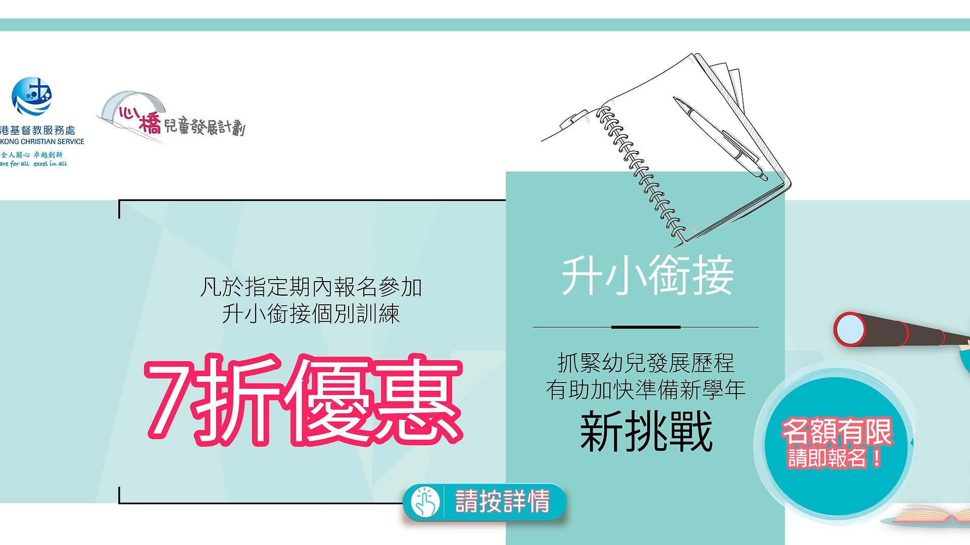 升小銜接優惠_main banner.jpg