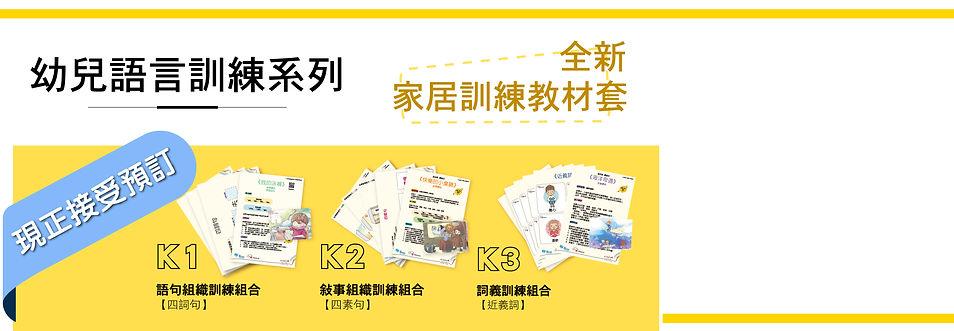 語言訓練系列_flyer_RGB-05.jpg