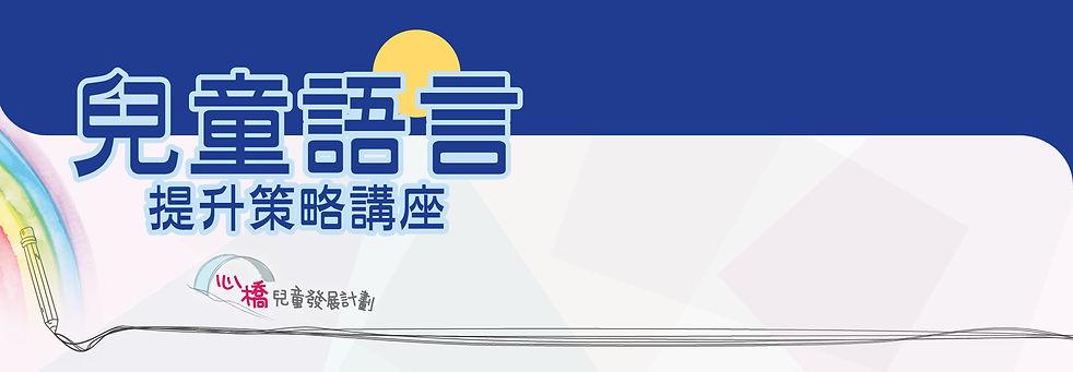 兒童語言提升策略講座_news_banner_v1-01.jpg