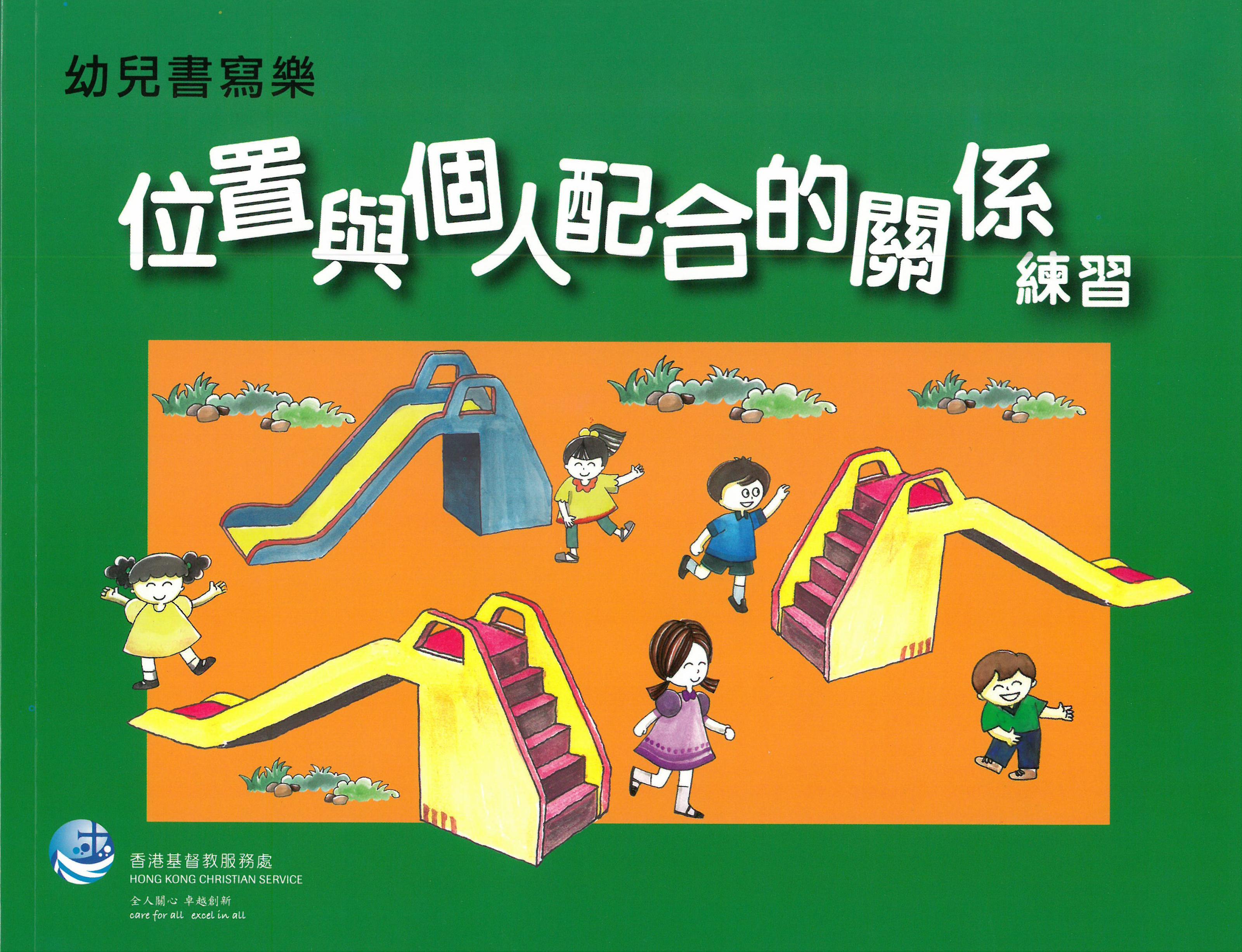 《幼兒書寫樂》系列 (第三輯) - 位置與個人配合的關係練習