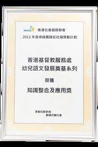 社聯「卓越實踐在社福」知識整合及應用獎