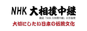 NHK大相撲中継