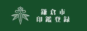 鎌倉市印鑑登録