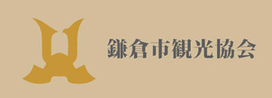 鎌倉市観光協会
