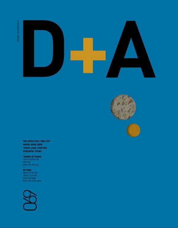 D&A Magazine