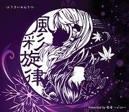 FusaiSenritsu_240.jpg