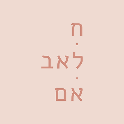 MM_Hebrew_Color.png