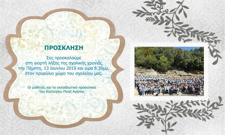 προσκληση1.jpg