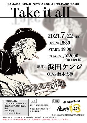 浜田ケンジ2021.7.22_アートボード 1.png