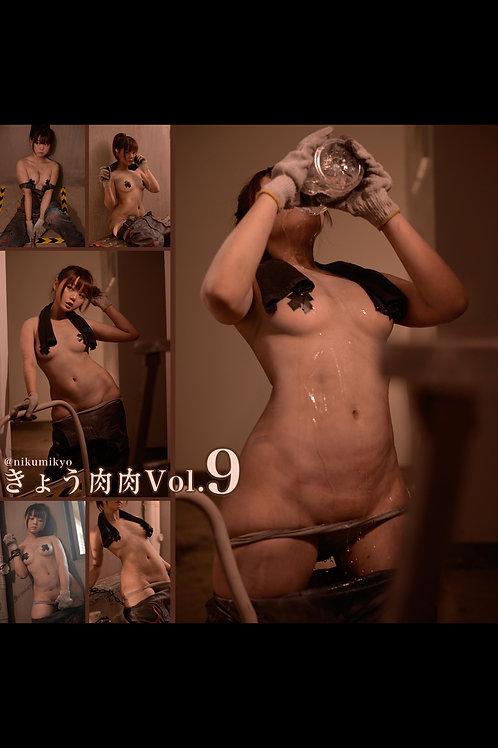 きょう肉肉 KYO-009