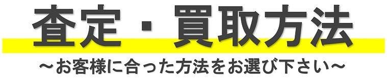 査定・買取方法.jpg