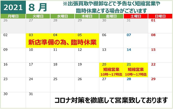 2021年8月営業カレンダー.jpg