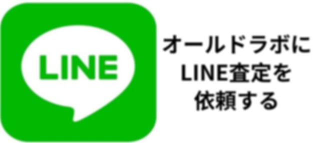 LINE査定依頼 バナー.jpg