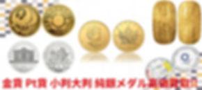 金貨銀貨純銀貨 高価買取.jpg