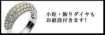 ダイヤ説明2.png