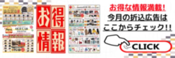折込広告 バナー.jpg